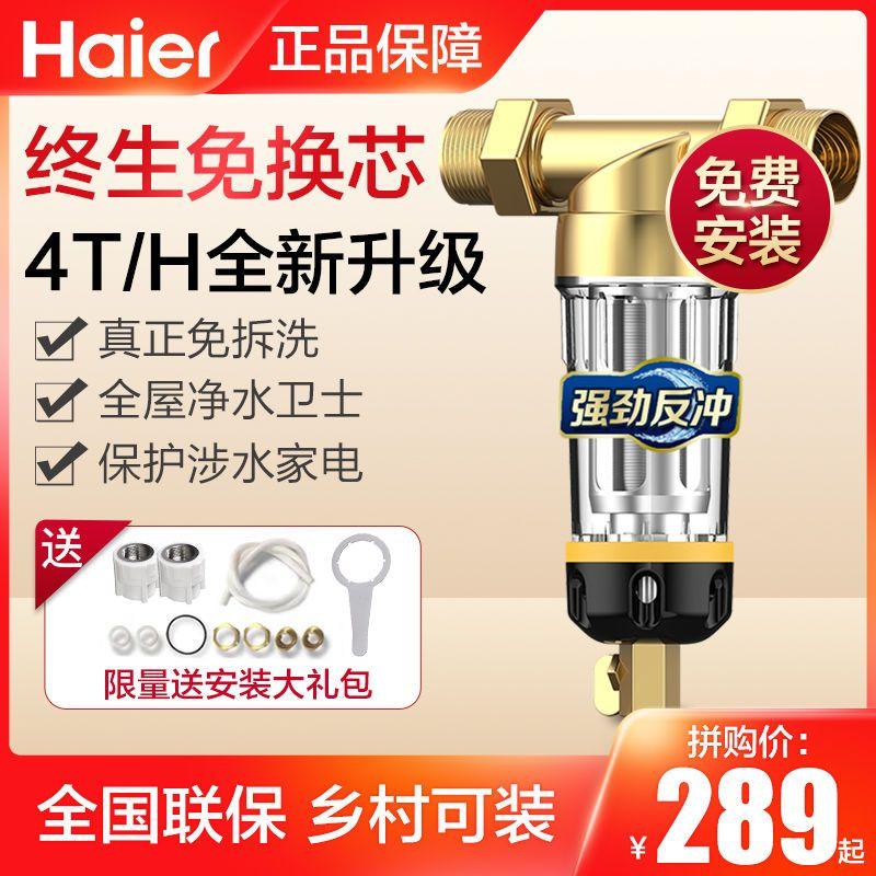 海尔前置过滤器家用自来水滤水器全屋中央净水器虹吸反冲洗PF2(A)