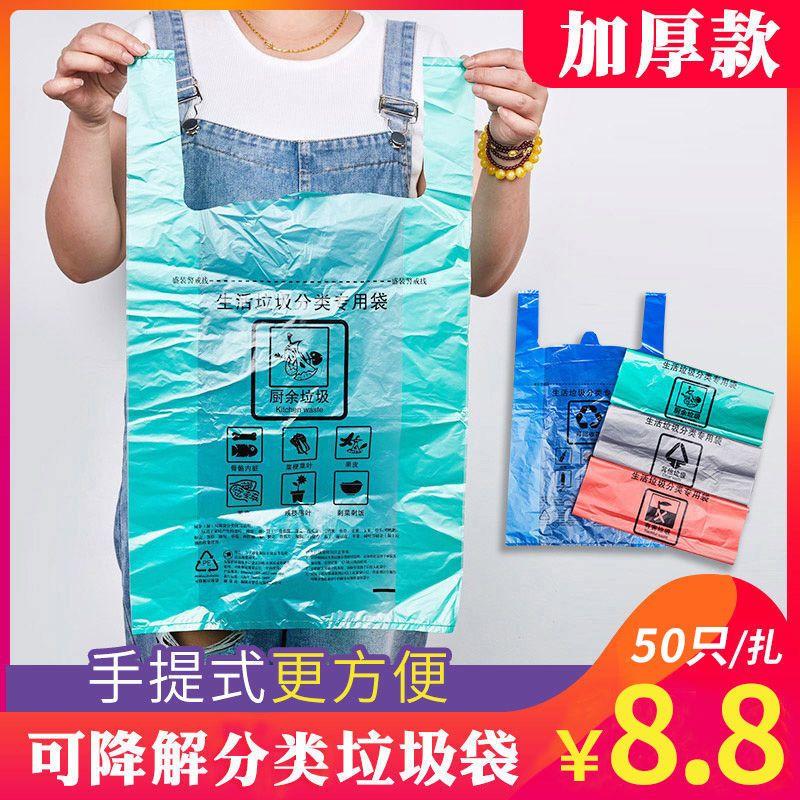 可降解蓝色垃圾袋家用厨房干湿厨余背心手提式分类绿色垃圾袋加厚