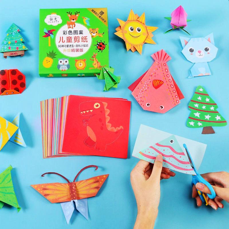 儿童彩色剪纸大全益智玩具套装送剪刀小孩礼物手工制作幼儿园教具