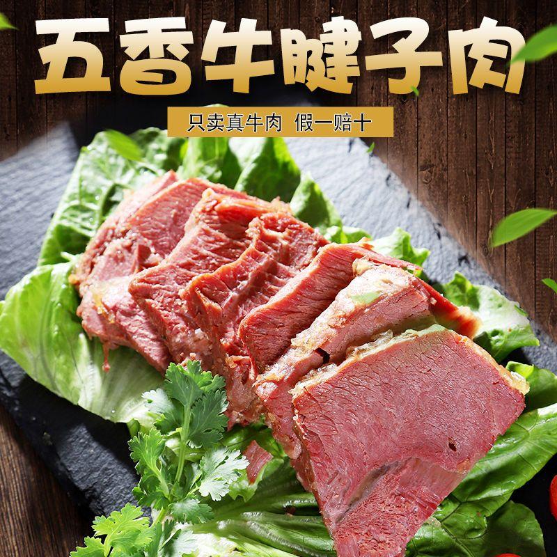 [送牛肉酱】五香熟牛肉酱卤黄牛肉250克纯肉熟食下酒菜真空包装