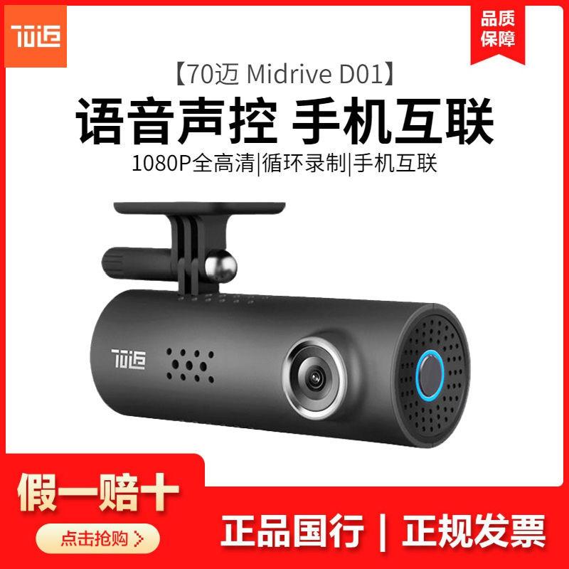 小米生态链,1080P高清夜视,语音声控:70迈 D01 隐藏式 智能行车记录仪