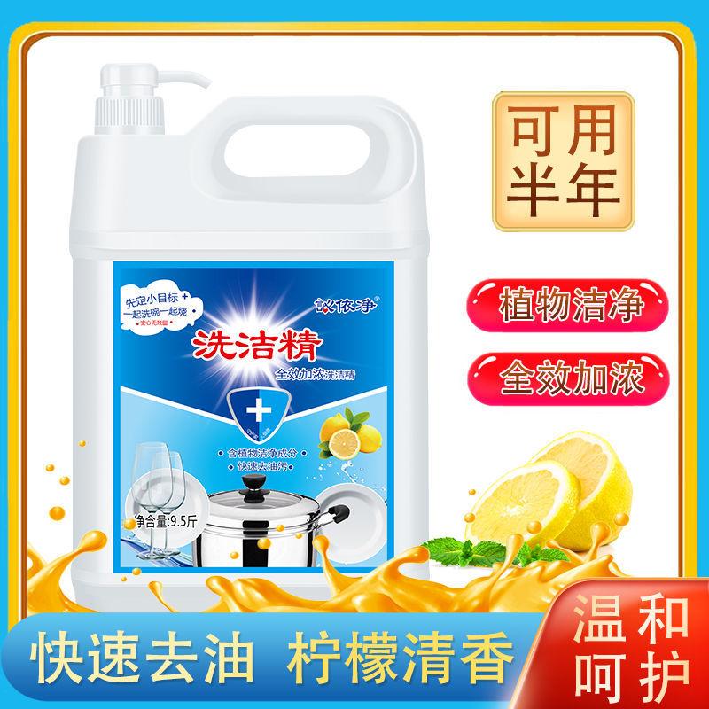 洗洁精大桶装加浓高效家用洗碗去油渍厨房餐厅酒店专用促销家庭装