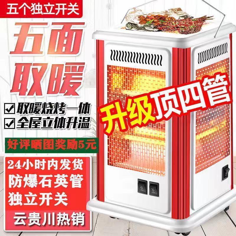 小太阳五面取暖器家用办公节能暖风迷你小型烤火炉烧烤型取暖炉