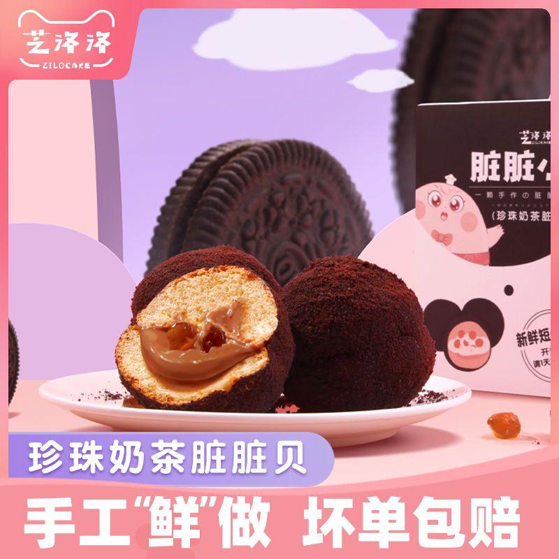 芝洛洛珍珠奶茶脏脏小贝网红爆浆面包蛋糕休闲零食下午茶4枚/盒【12月15日发完】