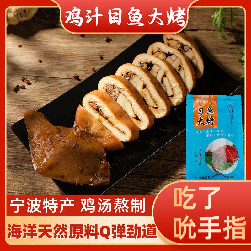 超好吃的宁波特产鸡汁目鱼大烤舟山墨鱼208g鱿鱼酒店冷菜休闲美食