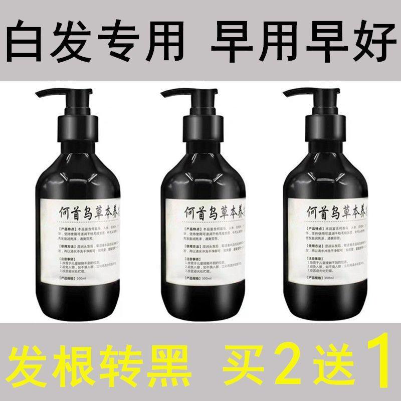 【黑发养出来】何首乌中草药洗发水白发变黑纯植物无添加剂养发液