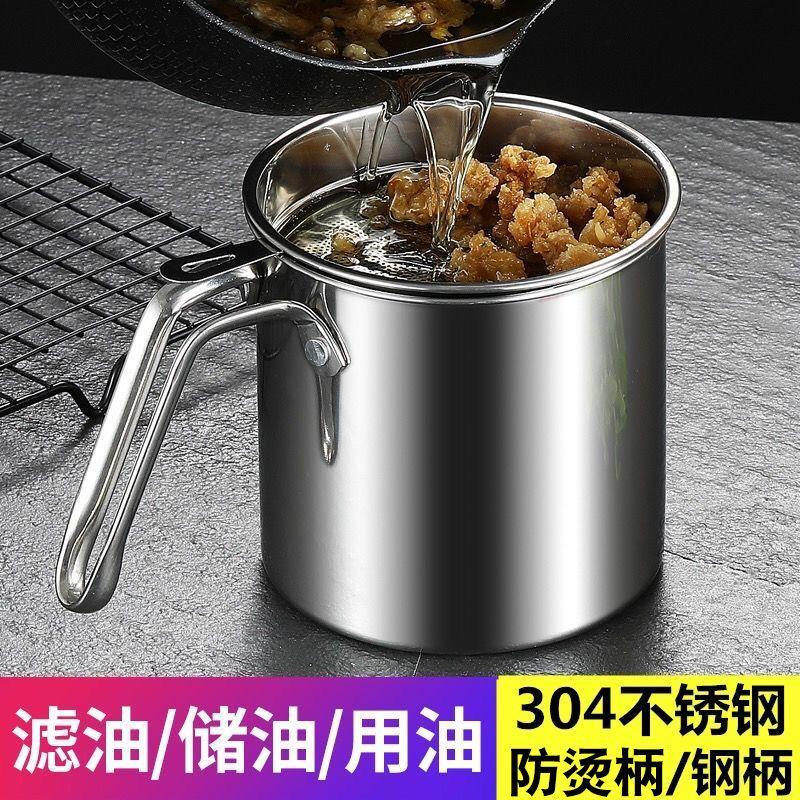 304油壶不锈钢过滤网家用带盖装油瓶厨房储滤油神器猪油渣储油罐