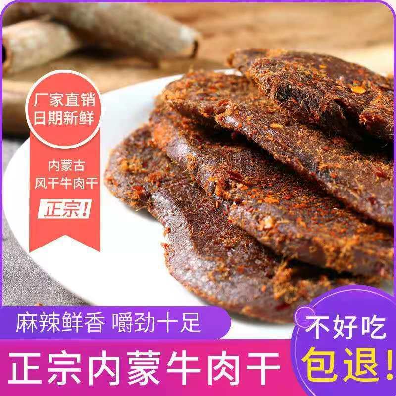 牛肉干正宗内蒙古手撕风干250g/500g五香香辣牛肉片休闲零食小吃