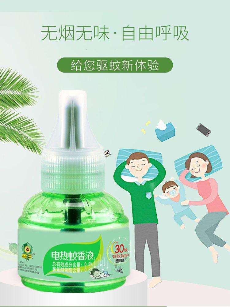 电蚊香液婴儿孕妇儿童无味家用驱蚊灭蚊液电蚊香器插电式驱蚊神器