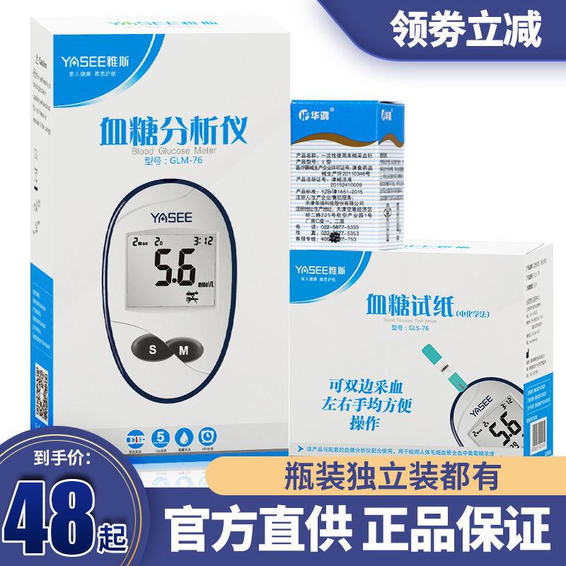 【正品】雅斯GLM-76雅思GLS-76血糖仪50条血糖试纸条瓶装独立装