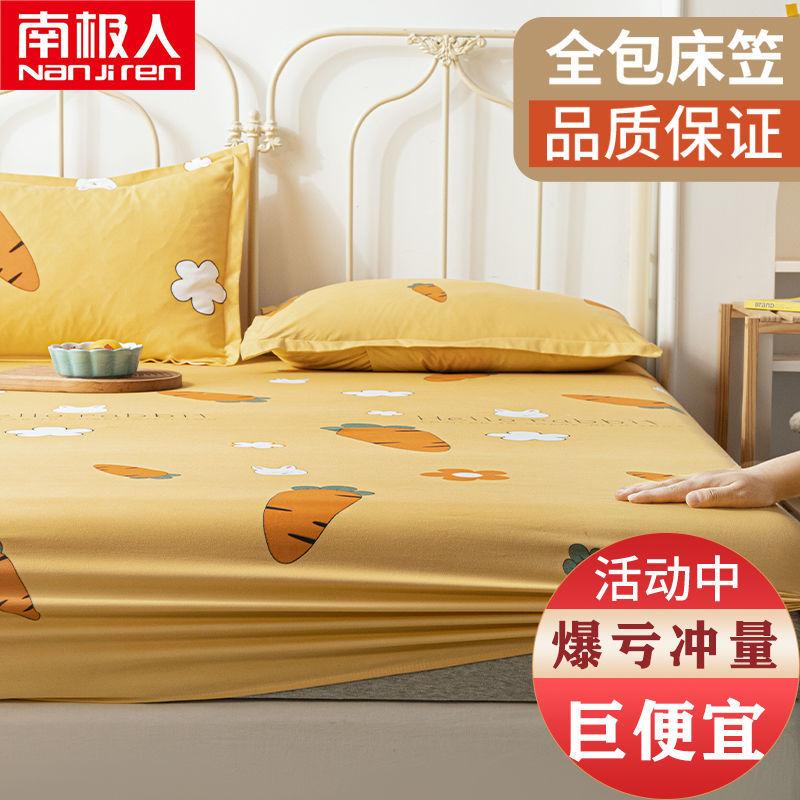 南极人全包床笠单件防滑床罩床套床垫保护罩席梦思防尘套全包床单