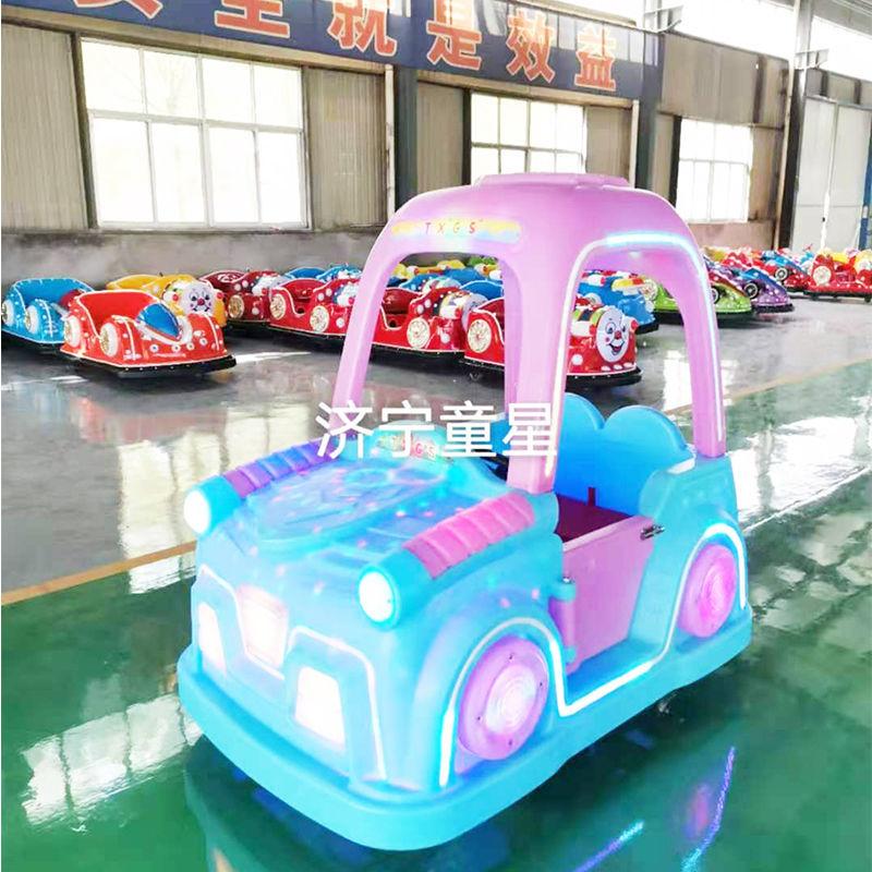 厂家直销广场公园通体发光发亮亲子儿童游乐设备花车碰碰车
