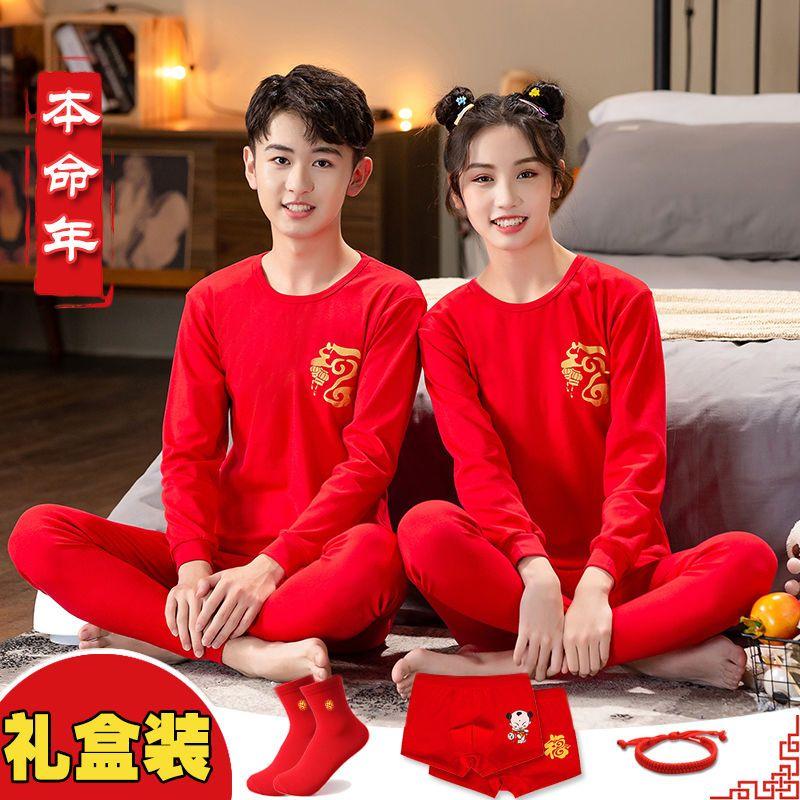 儿童本命年红色内衣套装纯棉男大童女童13岁牛年保暖秋衣秋裤喜庆