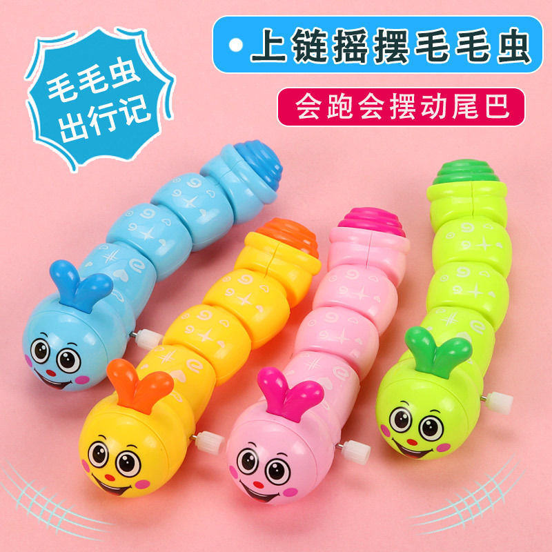 上弦发条宝宝益智上链条动物毛毛虫会跑的抖音网红玩具婴幼儿礼物