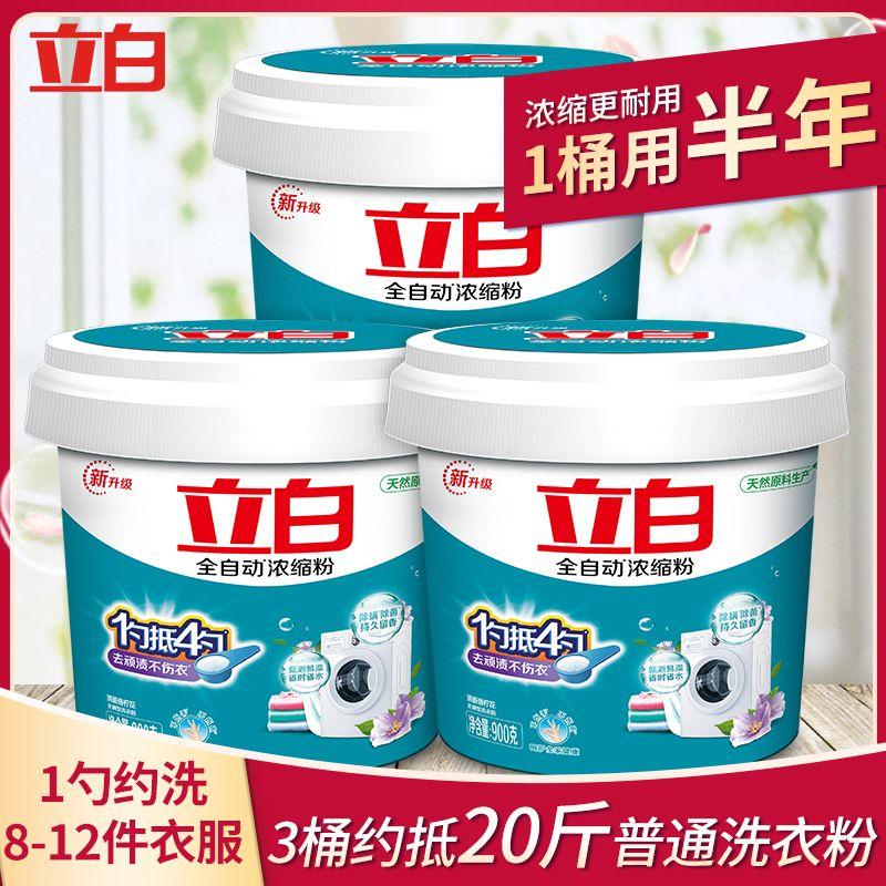 【爆款推荐】立白洗衣粉机洗浓缩洗衣粉桶装抵四勺900g多规格批发