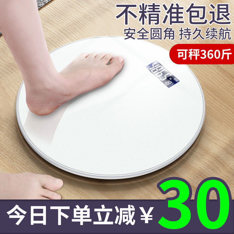 充电成人体重电子秤精确体重秤体脂秤电子称家用减肥称体重高精度