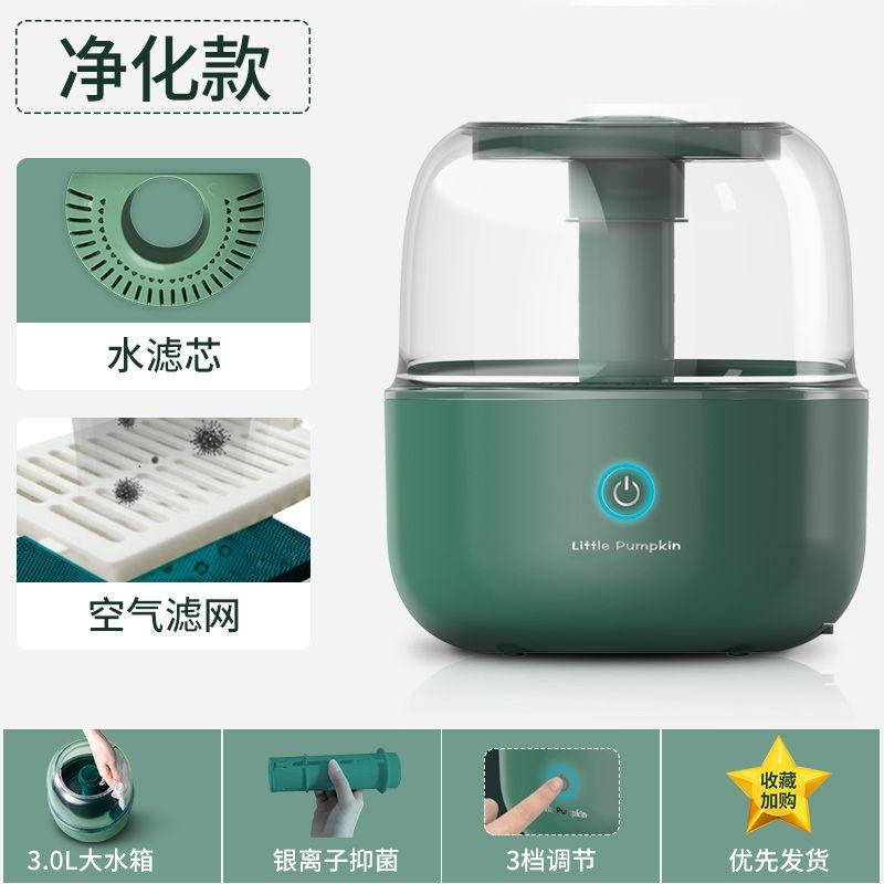2021上加水加湿器家用静音我是小型大喷雾空调孕妇婴儿空气恒湿香