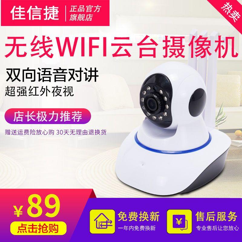 佳信捷 WiFi远程监控器家用连手机摄像头360度无死角全景高清监控