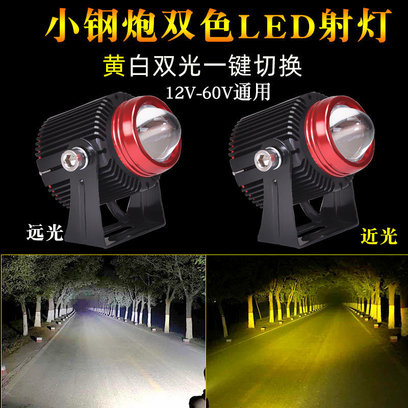 小钢炮汽车led射灯透镜12v24v摩托车越野车射灯激光大灯高亮改装