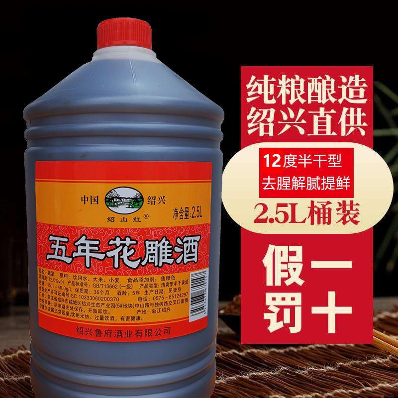 黄酒绍兴黄酒泡阿胶专用加饭花雕酒厨用做菜料酒正宗坛装老酒5斤