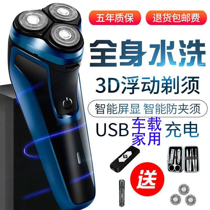 即将灰复186正品新款多功能剃须刀USB车载充电式刮胡刀水洗胡须刀