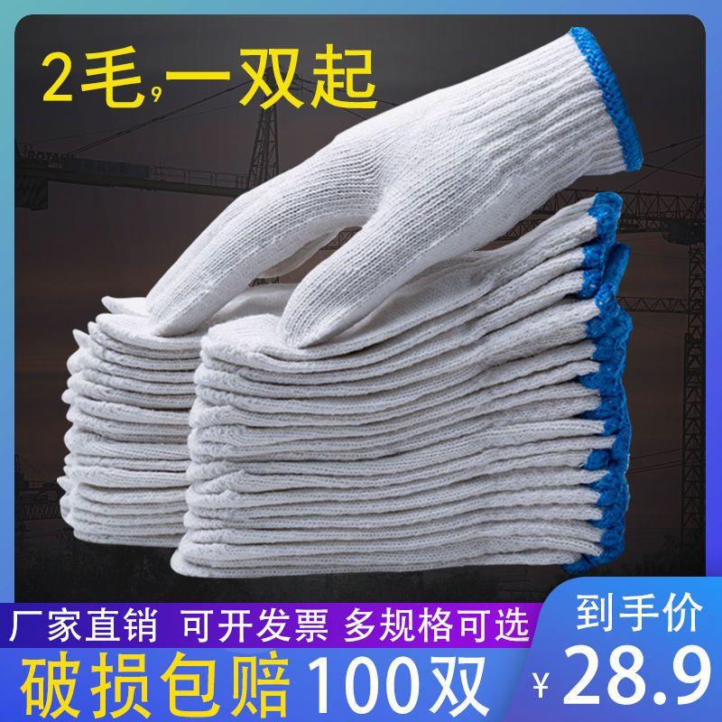 棉线手套劳保耐磨纱手套批发防滑加厚工地白尼龙男女干活工作耐用