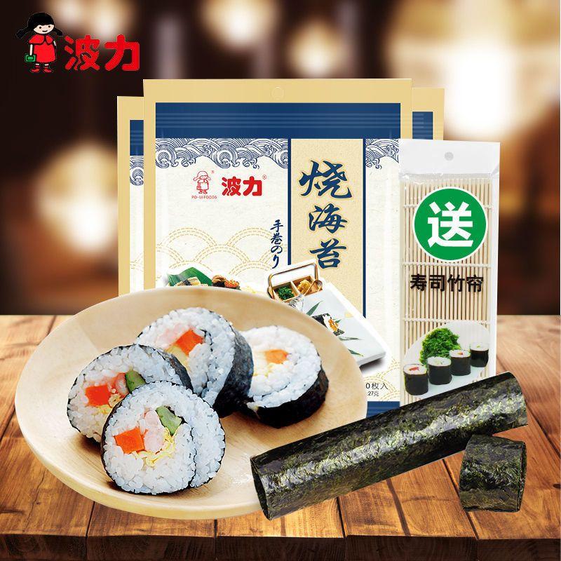 正品波力寿司烧海苔27g/包10片做寿司手卷紫菜包饭送竹帘全套材料