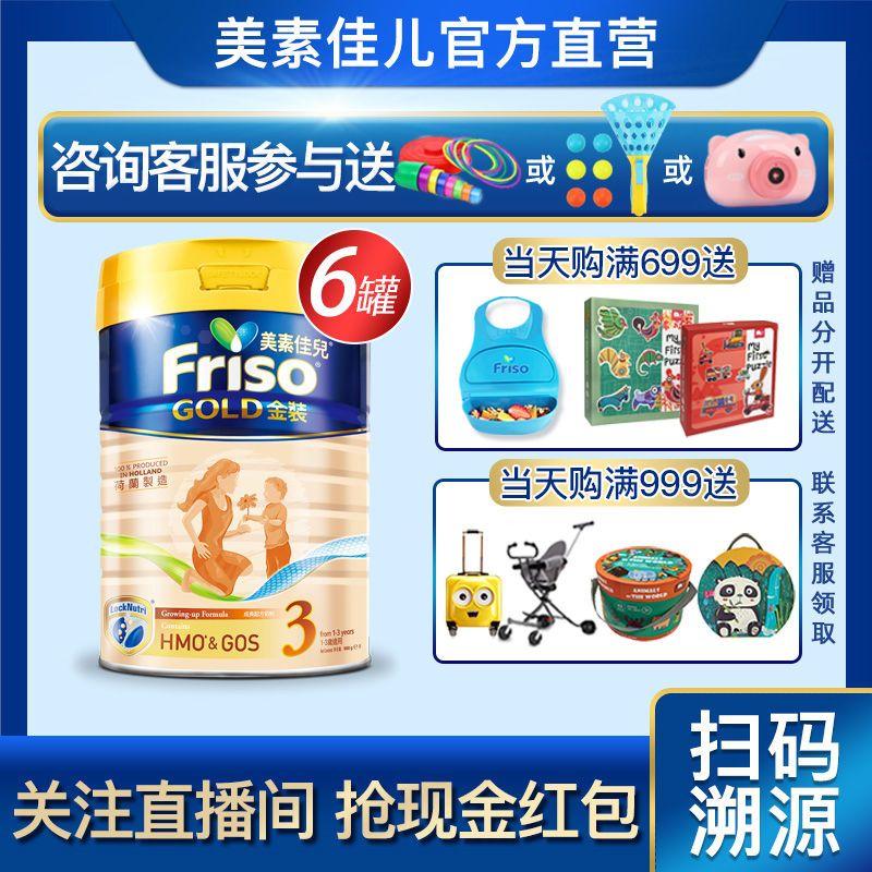 【保税直发】Friso美素佳儿3段港版金装婴幼儿牛奶粉 900g/罐×6