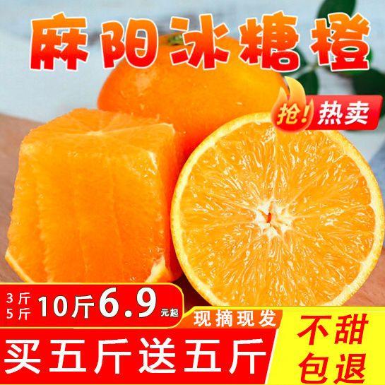 【特惠10斤】湖南麻阳冰糖橙小甜橙孕妇新鲜水果超甜橙子3-10斤