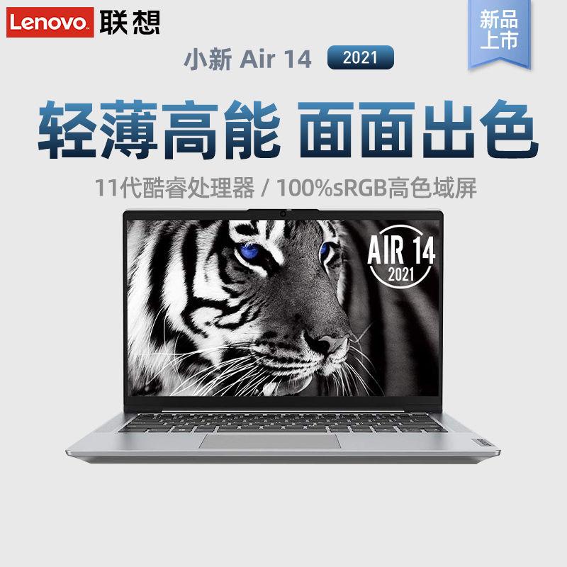 百亿补贴: Lenovo 联想 小新 Air14 2021款 14英寸笔记本电脑(i5-1135G7、8GB、256GB、MX450)
