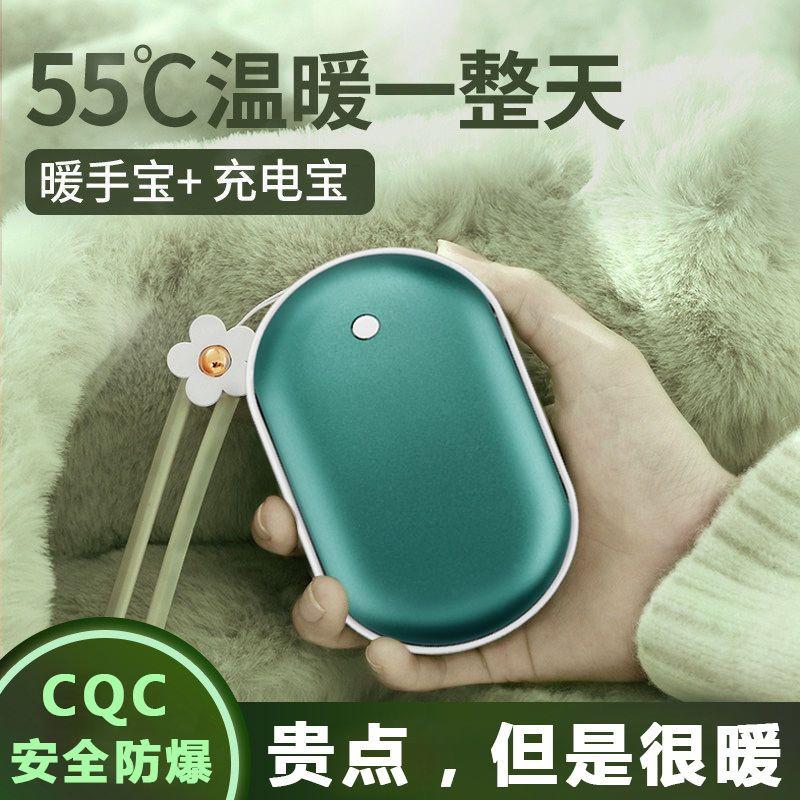 便携式USB暖手宝充电宝两用冬季手握暖宝宝迷你自发热蛋可爱学生