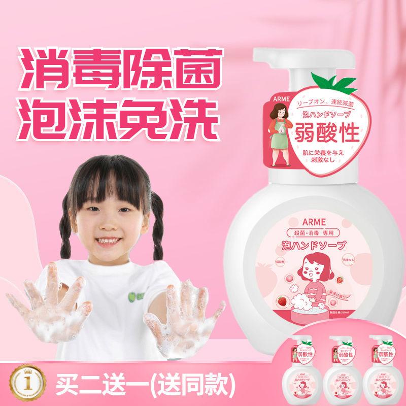 洗手液杀菌消毒免洗泡沫氨基酸家用抑菌除菌按压瓶儿童温和无刺激