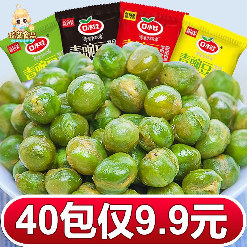 口水娃青豌豆青豆蒜香坚果炒货零食批发香辣牛肉味小包装散装10袋