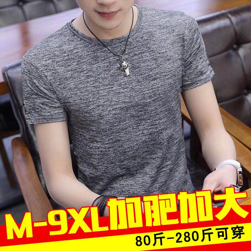 【M-9XL大码】男士冰丝加肥加大码短袖t恤男体恤圆领男装潮T半袖