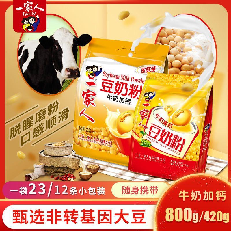 一家人牛奶加钙豆奶粉800g营养早餐豆浆速溶袋装豆奶代餐420g豆奶