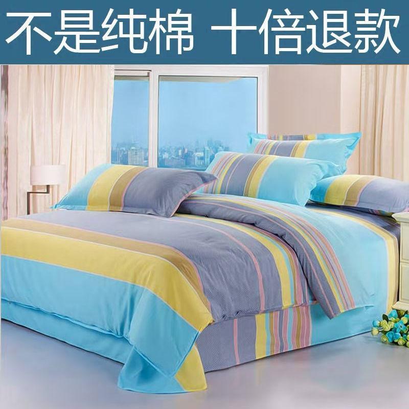 100%全棉四件套【假一赔十】纯棉床单被套三件套斜纹被罩床上用品