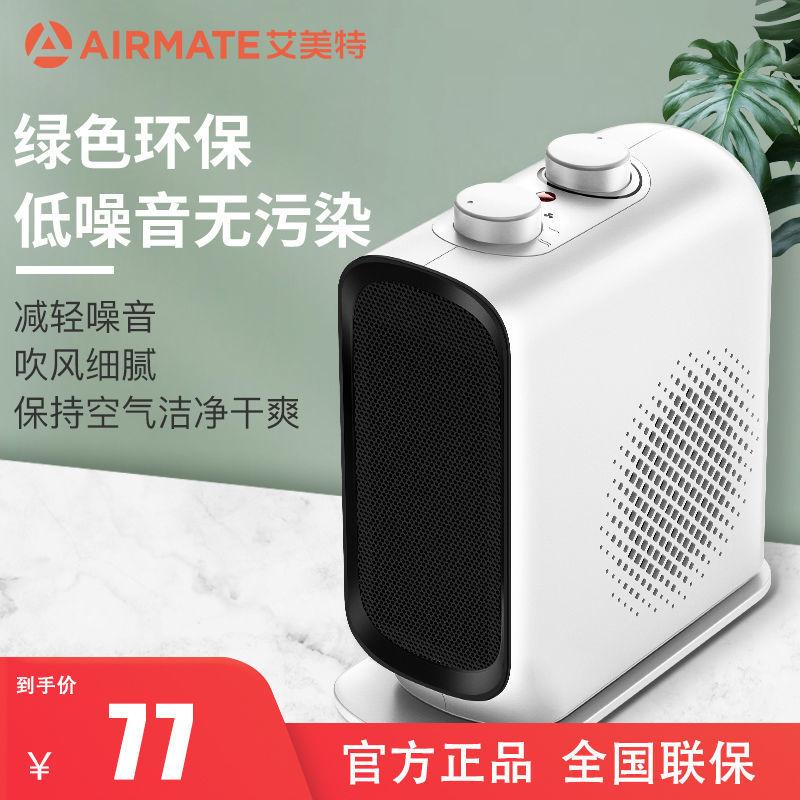 艾美特电暖风机家用小型电暖气办公浴室烤火炉取暖器电太阳热风机