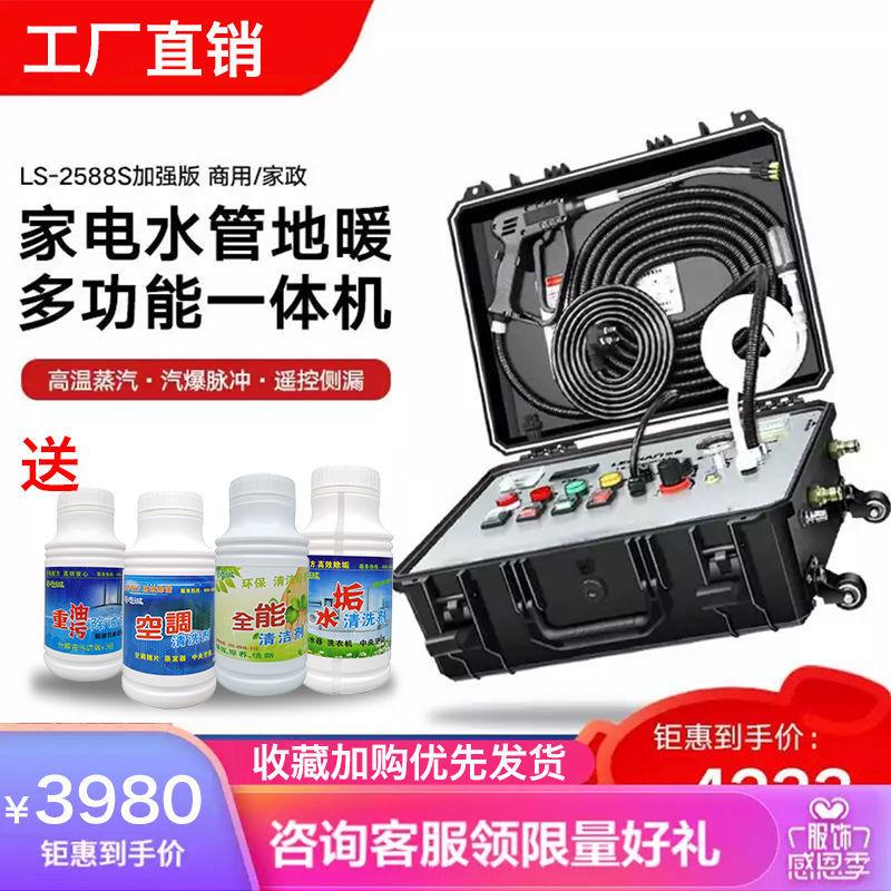 高温蒸汽清洗机地热清洗工具家电清洗一体蒸汽洗车机脉冲清洗设备