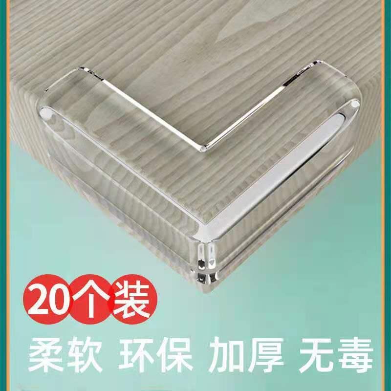 透明防撞角加厚桌角防碰防护角硅胶保护套茶几玻璃宝宝儿童软包角