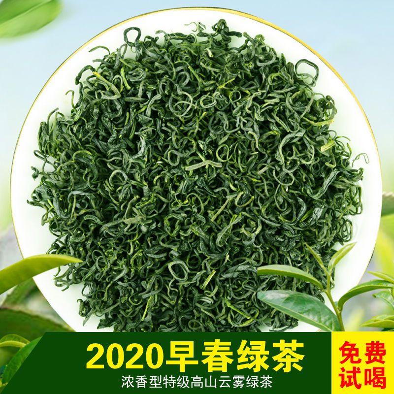 高山云雾绿茶2020明前新茶浓香型耐泡袋装大份量超值半斤/一斤装