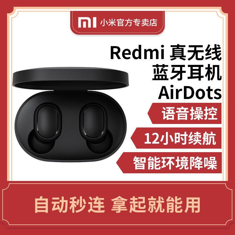 蓝牙5.0,12小时超长续航:Redmi红米 AirDots 无线蓝牙耳机 黑色