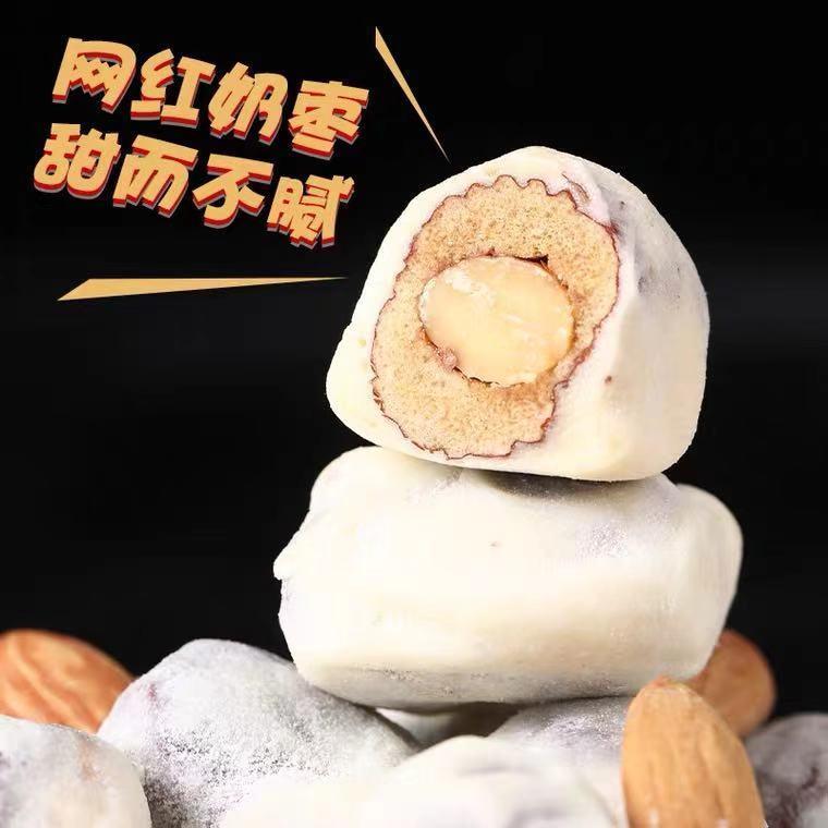 网红奶枣加巴旦木零食