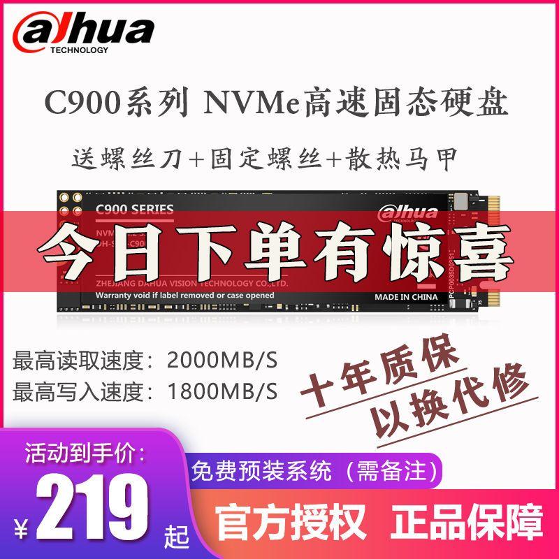 dahua 大华 C900 NVMe M.2 固态硬盘 512GB