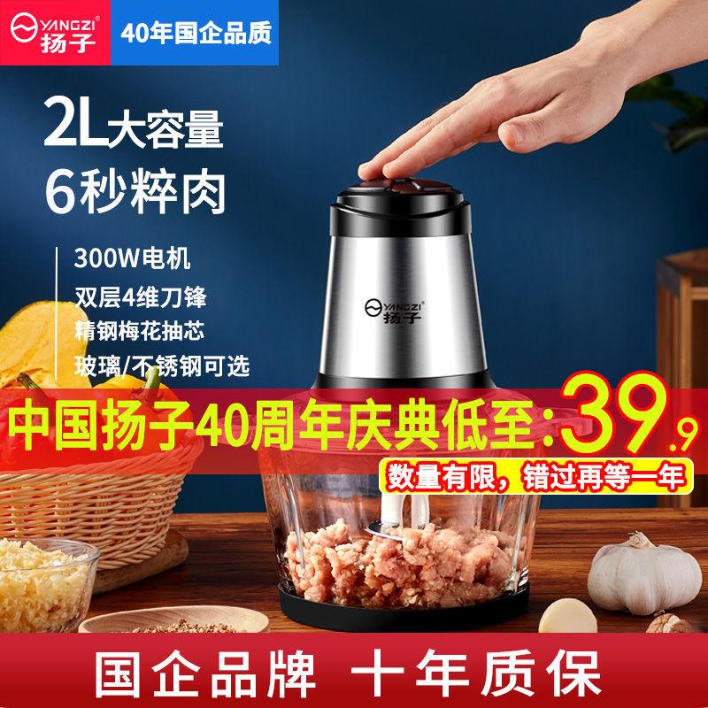 扬子绞肉机家用电动多功能辣椒胡椒粉蒜泥肉馅搅拌料理机切肉机