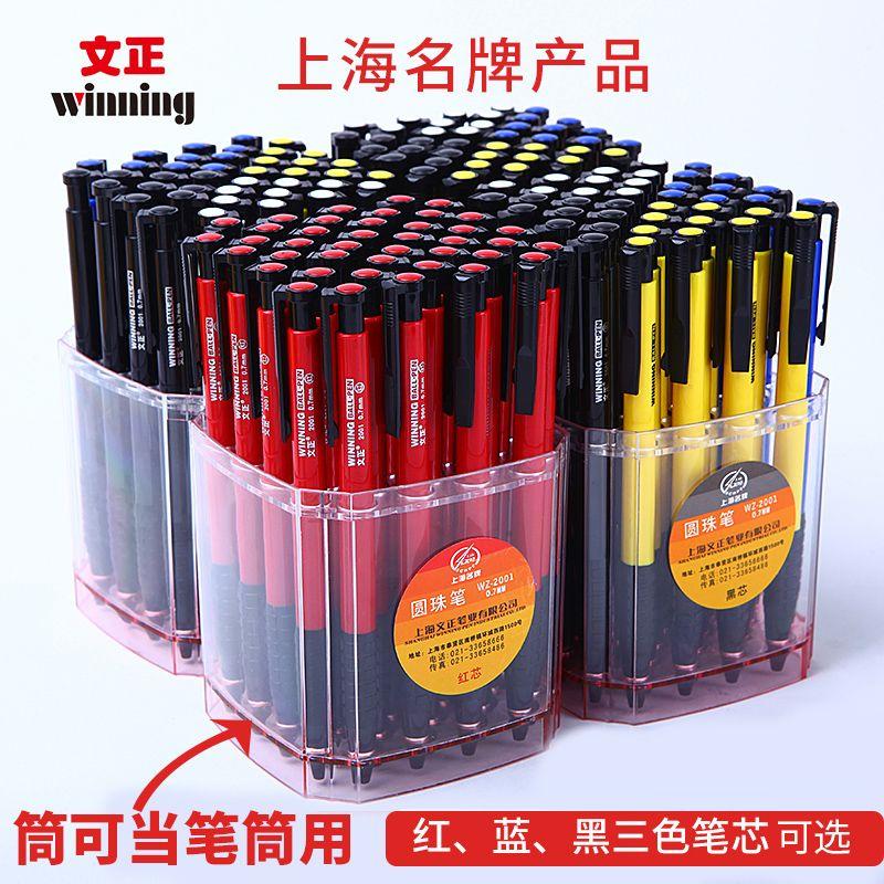 88727-文正圆珠笔批发黑色蓝色红色笔芯40支装送40支笔芯 油笔-详情图
