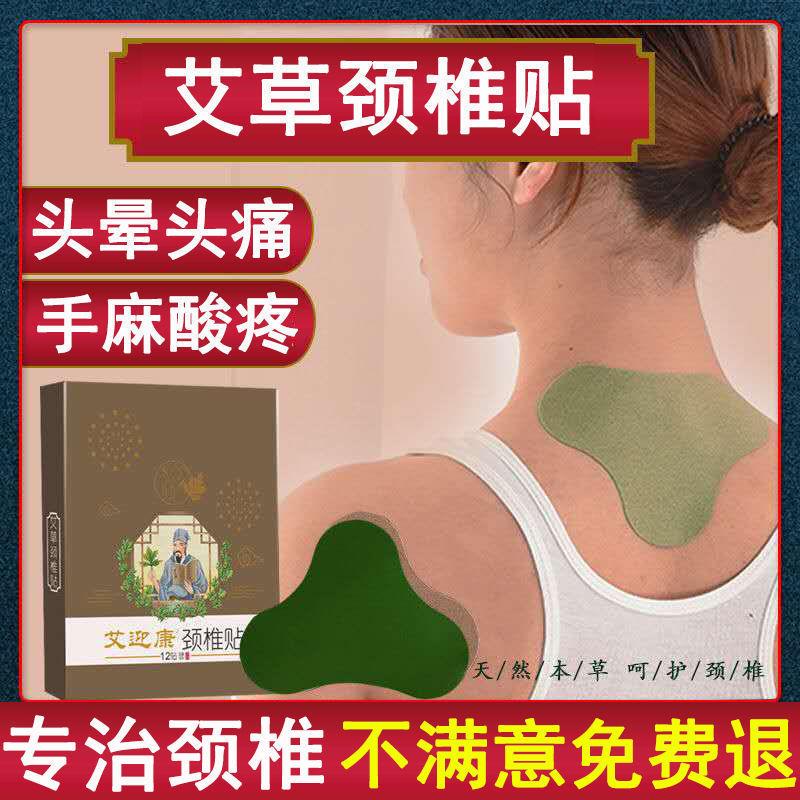 艾灸贴艾叶艾草颈椎贴自发热病脖子穴位贴手足麻木肩颈疼痛富贵包
