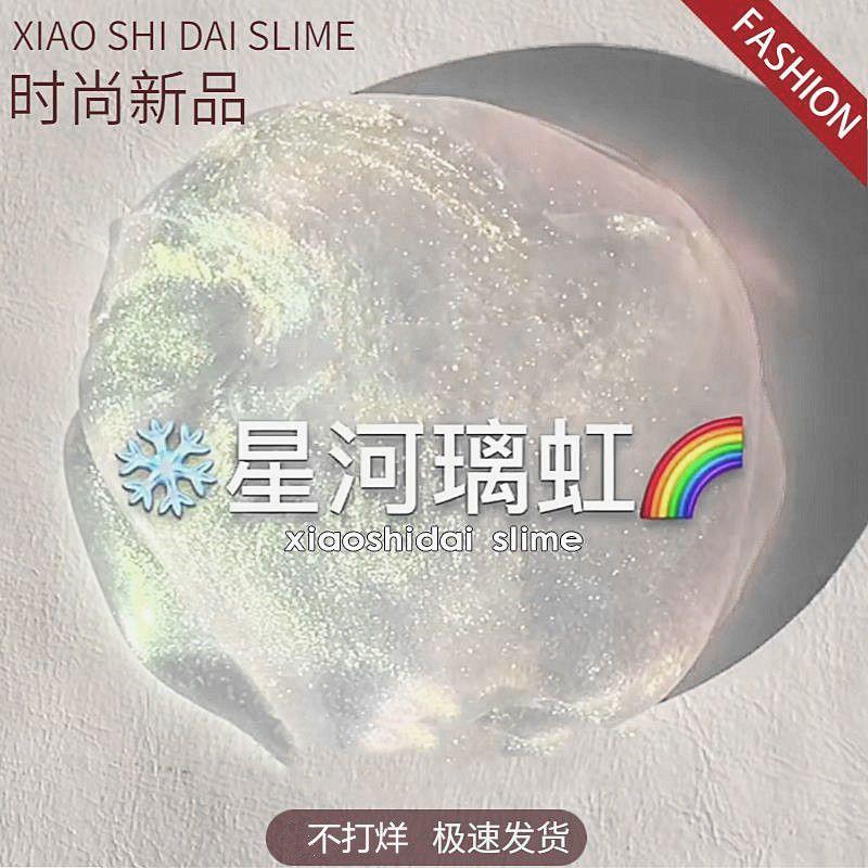 泰透史莱姆高透起泡胶slime原液少女心110毫升港式盒热封膜基础泥
