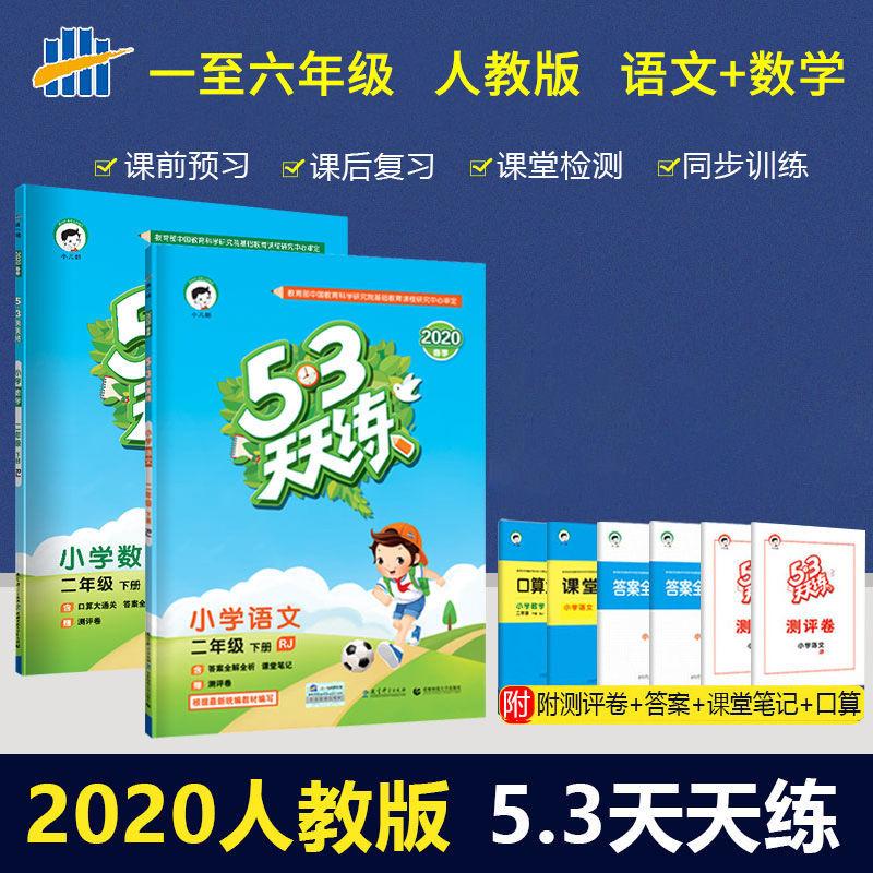 53天天练一二三四五六年级下册2020春语文数学套装人教版