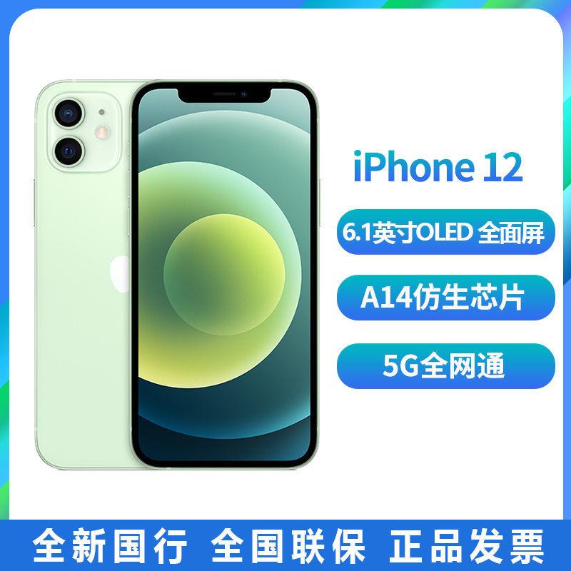 低过双11,百亿补贴:Apple苹果 iPhone 12 5G智能手机 64GB版