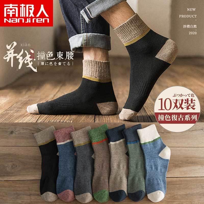 南极人袜子男中筒春夏款男士长筒袜子撞色透气吸汗防臭运动篮球袜